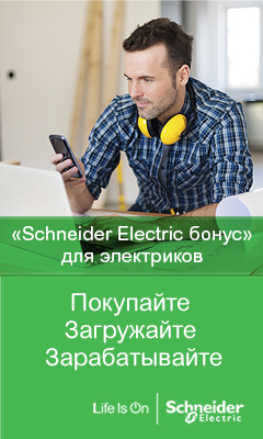 «Schneider Electric бонус» для электриков